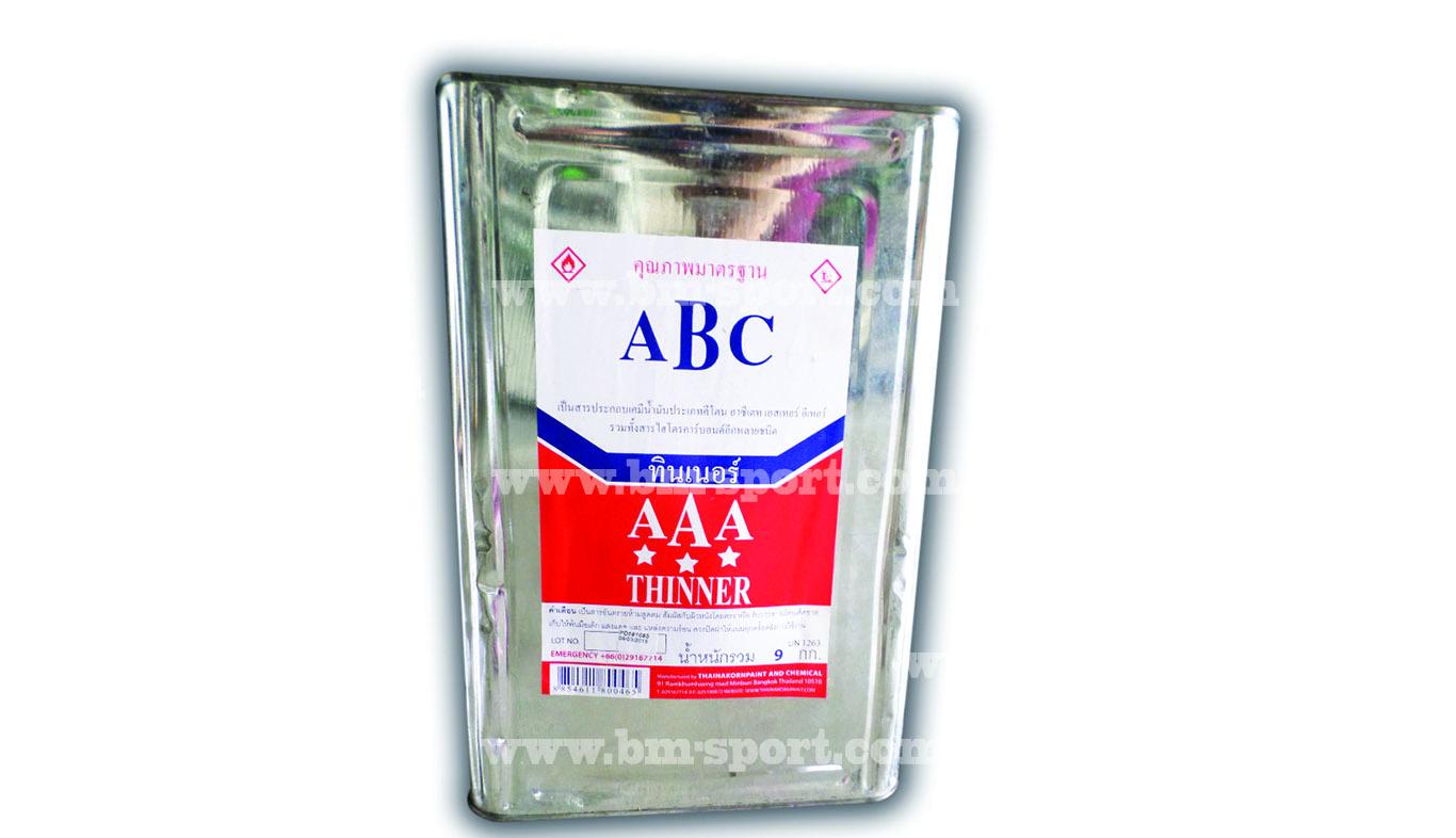 ABC ทินเนอร์ AAA ขนาด 9 กก.