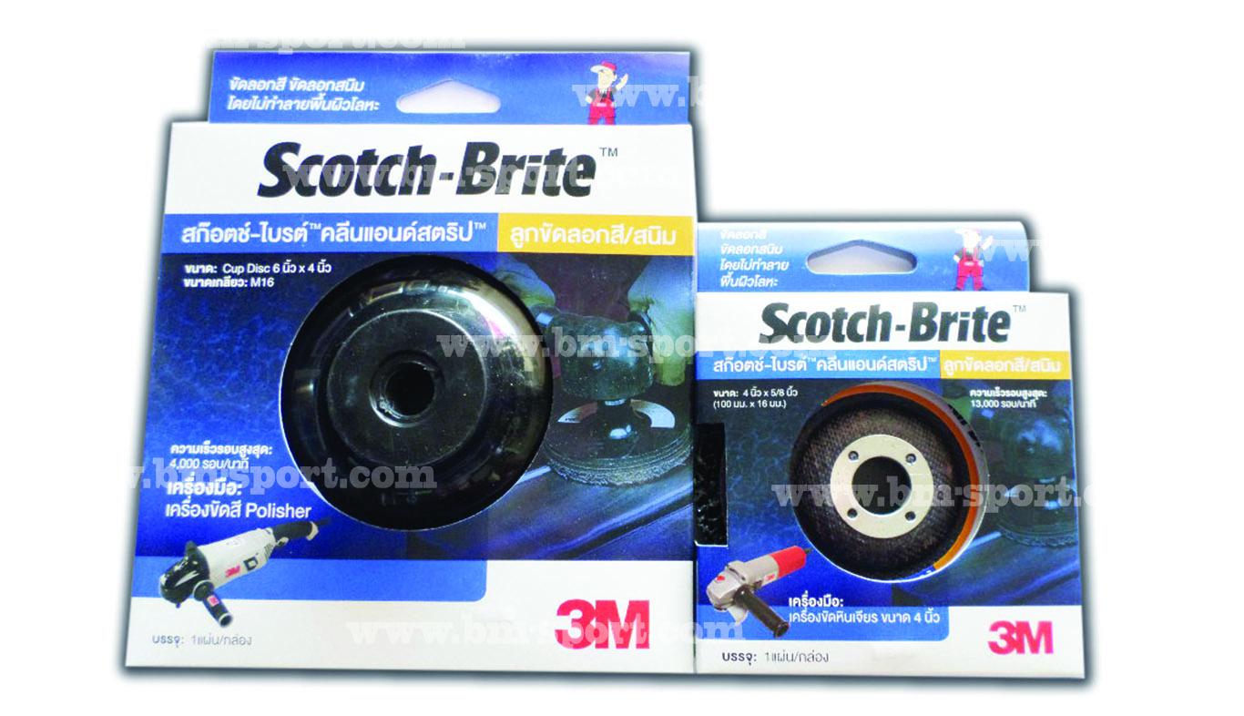 3M Scotch-Brite ลูกขัดลอกสี-สนิม สองขนาด