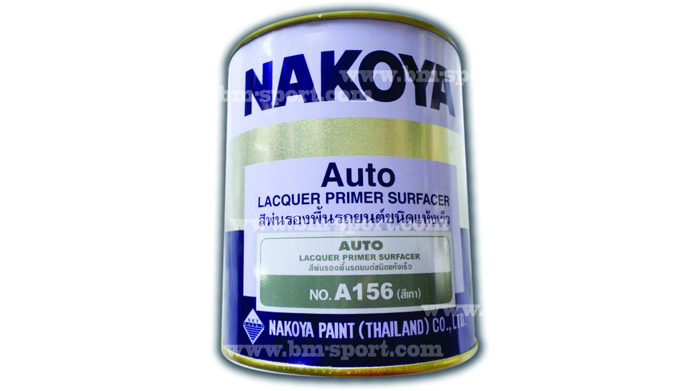 NAKAYA สีพ่นรองพื้นรถยนต์ชนิดแห้งเร็ว ขนาด 0.800 ลิตร